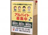 松屋 国分寺西元町店
