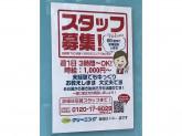 ポニークリーニング 永福2丁目店