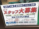 トヨタレンタカー 神田神保町店