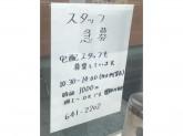 ほっかほっか亭 藤ノ森店