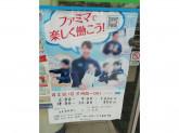 ファミリーマート 木更津駅東口店