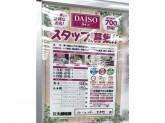 ザ・ダイソー イトーヨーカドー大井町店
