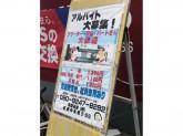 ENEOS 葛西中央通りSS 共栄石油(株)