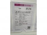 FUN(ファン) イオンモールむさし村山店