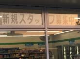 ファミリーマート 広島商工センター店
