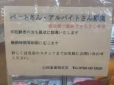 山垣畜産 アクタ西宮店