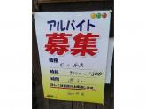 楽八 庄内駅前店