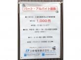 日新電気株式会社