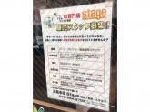 JEUGIA(ジュージヤ) 三条本店stage