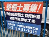 有限会社小林自動車修理工場