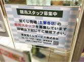 宝くじロトハウス 幡ヶ谷駅店
