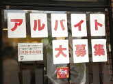 すき家 桜川駅前店