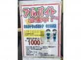 B&Dドラッグストア 中小田井店