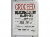 CROCEED(クロシード) チャチャタウン小倉店