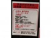 焼鳥 凡僧(ぼんぞ) 上新庄北口本店