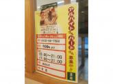 京樽 豊橋カルミア店