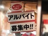 ピザーラ 京都伏見店
