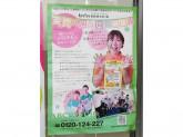 子供英会話ペッピーキッズクラブ 第2東京日野教室