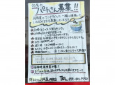 博多ラーメン 片岡屋 稲美店