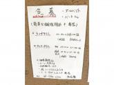 杏花楼(アンファーロウ)