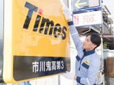 タイムズサービス株式会社 東京中央支店