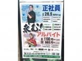 目利きの銀次 大鳥居東口駅前店