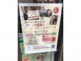 ミライザカ 駒沢大学店