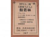 讃岐うどん 般若林 大阪ビジネスパーク 松下IMPビル店