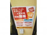 焼肉どうらく 京都六角通り店