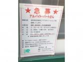 株式会社高木 大岡山営業所