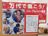 mandai(万代) 渋川店