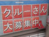 ローソン 豊田竹町店