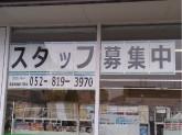 ファミリーマート 名南本地通三丁目店