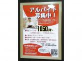 古潭(こたん) 京橋OBP店
