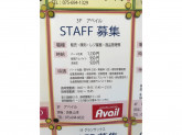Avail(アベイル) 京都アバンティ店