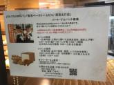 阪急ベーカリー&カフェ 西宮北口店