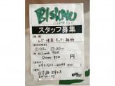 BISHNU(ビスヌ) チャチャタウン店