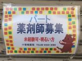小曽根薬局(株式会社カルモ)