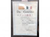 Da Cencino(ダ チェンチノ)