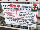 セブンイレブン 広島八幡2丁目店