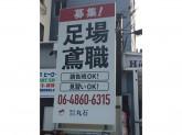 株式会社丸石