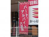 かっぱ寿司 岡崎大樹寺店