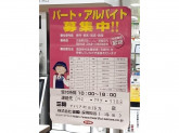 アメリア三和 町田根岸店