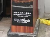 ワイルドステーキ 大須店