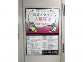 株式会社東日本環境アクセス(渋谷駅)