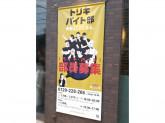 鳥貴族 京成高砂店