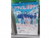 ファミリーマート 四日市東日野店