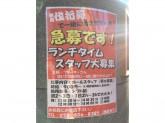焼肉 伐折羅(バサラ)