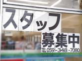 ファミリーマート 四日市泊山崎店