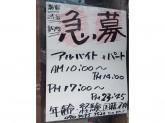 江戸蕎麦香名屋総本家 花園店